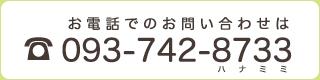お電話でのお問い合わせは 093-742-8733