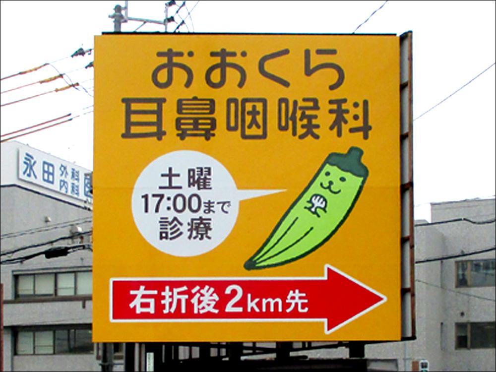 おおくら耳鼻咽喉科様(近め)
